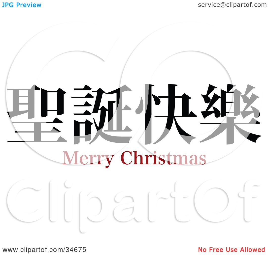 Clipart Illustration Of A Black Merry Christmas Chinese