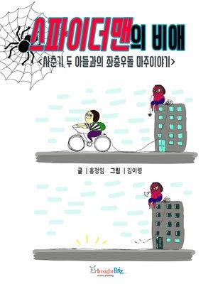 Cover of 스파이더맨의 비애 : 좌충우돌 사춘기 두 아들과의 마주이야기