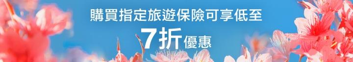 旅遊保險比較2019: 購買指定旅遊保享7折優惠(保費低至$50)   MoneyHero.com.hk
