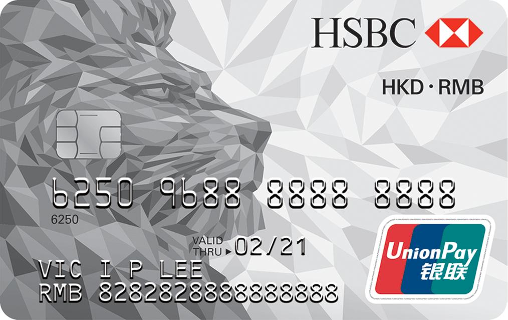 滙豐銀聯雙幣信用卡: 高達4.4%現金回贈 | MoneyHero