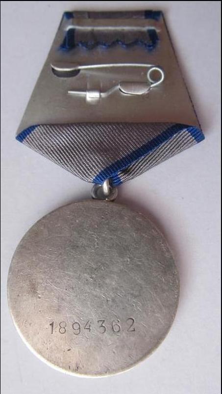 За отвагу СССР Лот №6537134653 - купить на Crafta.ua