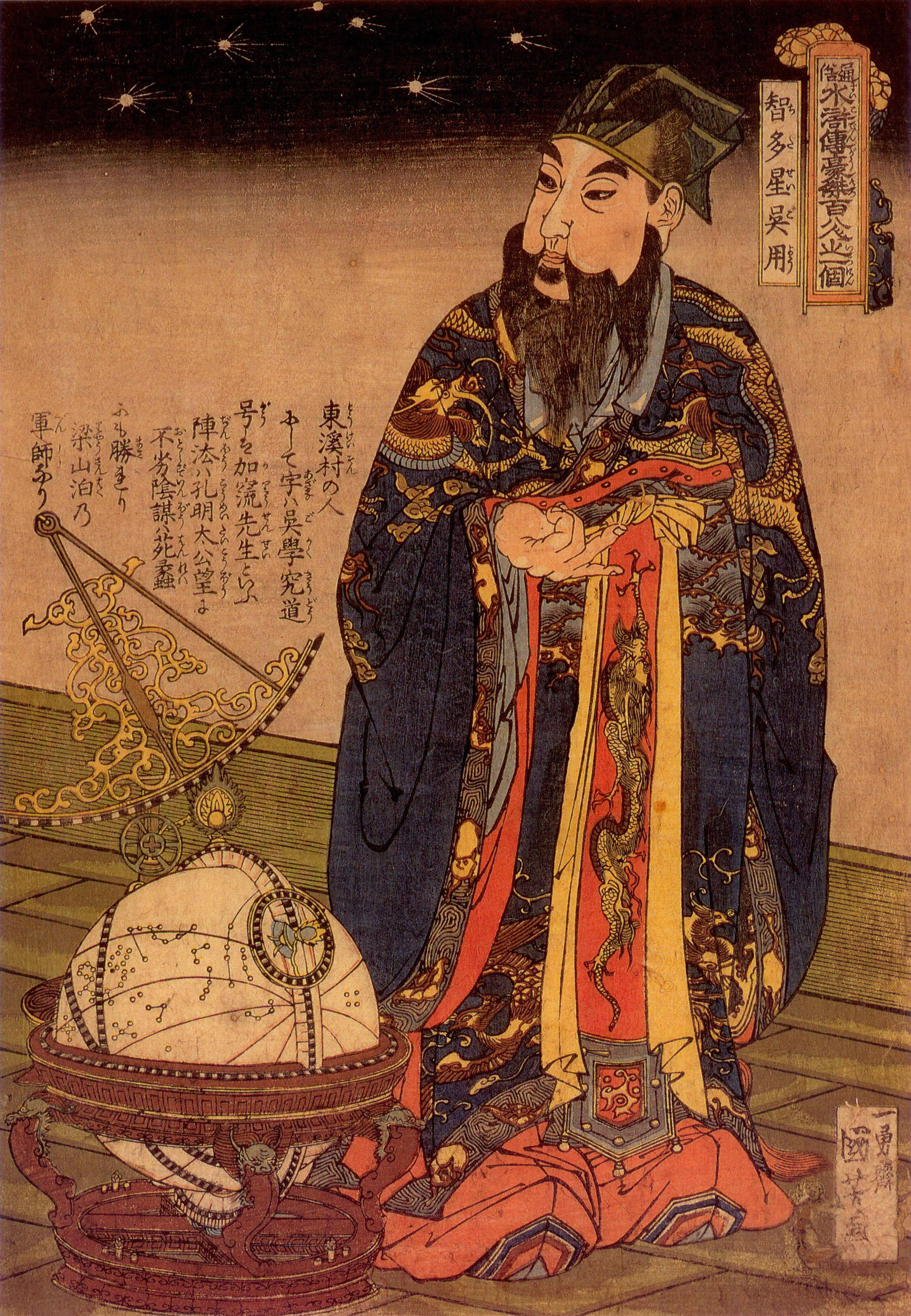 chinese astronomer