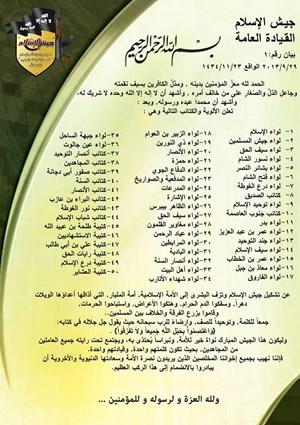 51 verschiedene Verbände schlossen sich formal der Jaysh al-Islam an, viele davon arbeiteten schon zuvor zusammen.