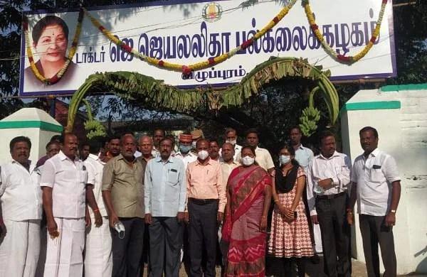விழுப்புரத்தில் டாக்டர் ஜெ.ஜெயலலிதா பல்கலைக்கழகம் திறப்பு- Dinamani