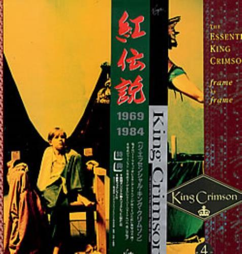 King Crimson Frame By Frame Frame Design Amp Reviews
