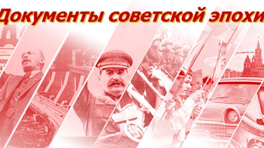 Portal del Archivo Estatal Ruso de Historia Político-Social con los documentos de la época soviética sobre la guerra civil española.