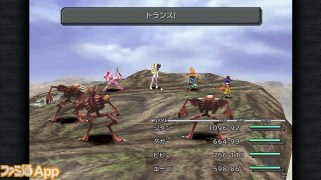 final-fantasy-9-9
