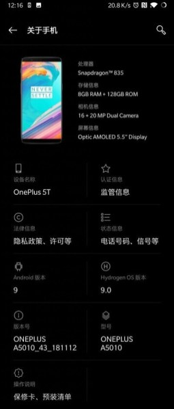 oneplus5t-android-pie-beta