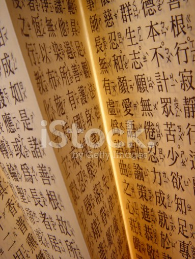 Chinese Letters Stock Photos   FreeImages com Chinese Letters