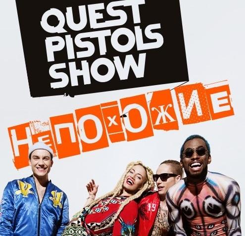 Quest Pistols Show – Непохожие (We're Different) Lyrics ...