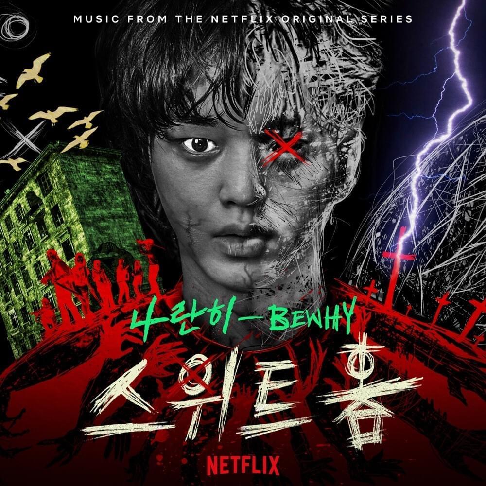 Score original motion picture soundtrack: Yongzoo Sweet Home Lyrics Genius Lyrics