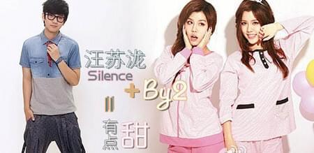 Silence Wang   汪蘇瀧 – 有點甜 (A Bit Sweet) Lyrics   Genius Lyrics