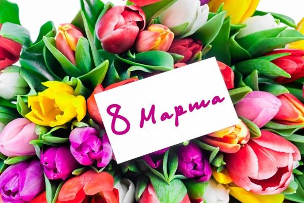 Лучшие поздравления на 8 Марта на словах и в картинках ...