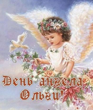 День Ангела Ольги-2018: поздравления на словах и в ...