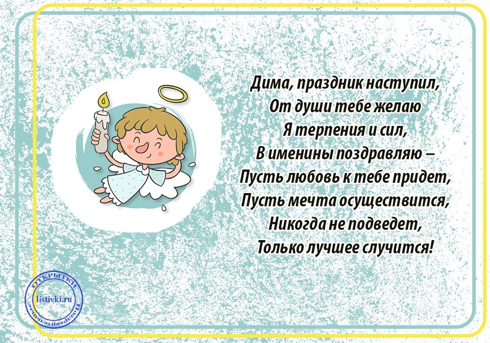 День ангела дмитрий открытки