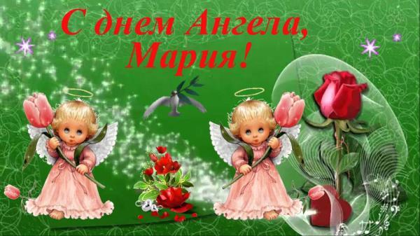 День ангела Мария – поздравления и картинки