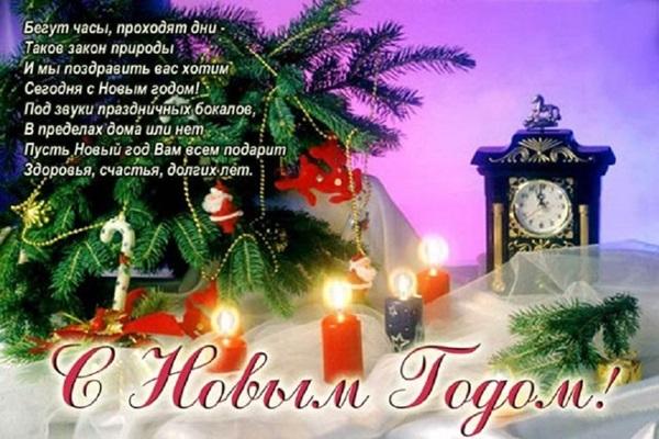 картинка новый год и рождество поздравление