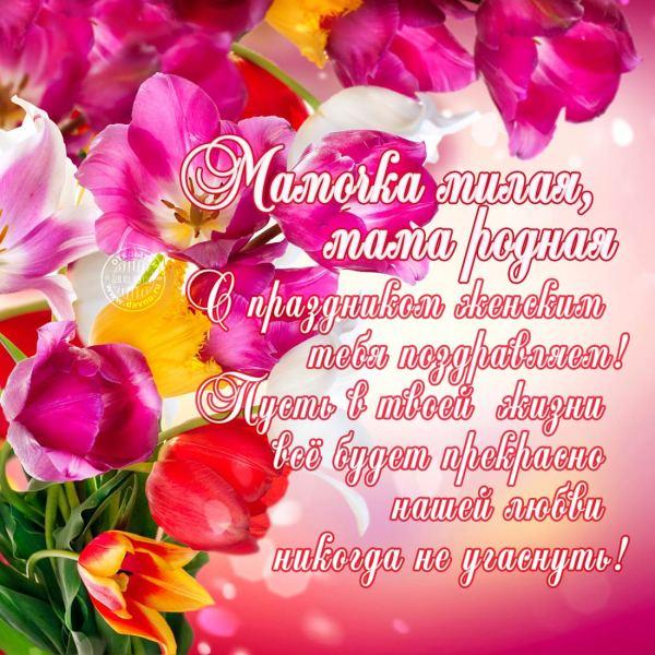 С 8 марта 2019 – открытки и поздравления маме и не только ...