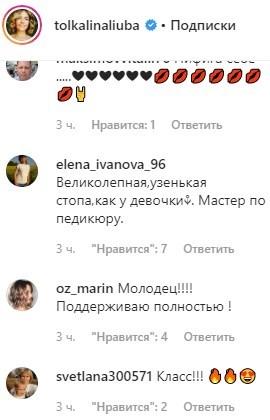 Голая Любовь Толкалина засветила бритую киску - фото 18+