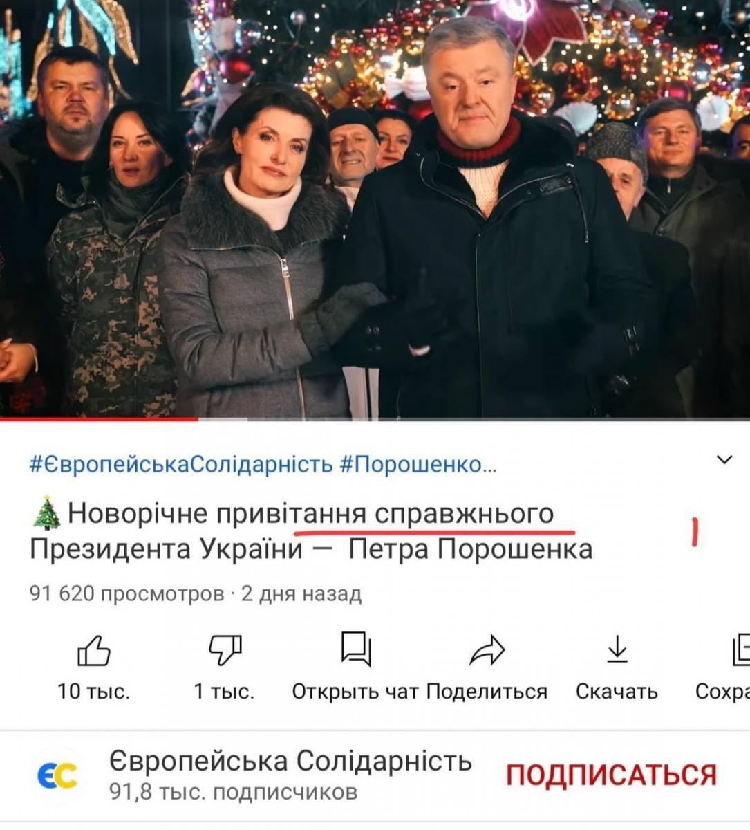 порошенко настоящий президент