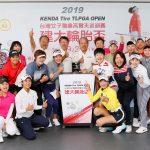 2019 TLPGA建大輪胎盃賽前記者會 | GOLF101