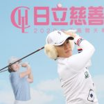 日立慈善盃女子高爾夫菁英賽第一回合 | GOLF101