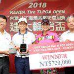 2018 TLPGA巡迴賽─建大輪胎盃決賽回合 | GOLF101