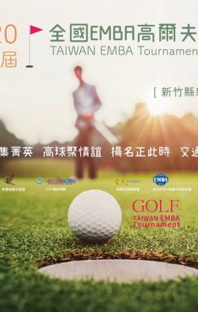2020 第17屆全國EMBA高爾夫球聯誼賽 | GOLF101