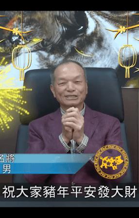 GOLF101攜手各理事長向大家賀新年 | GOLF101