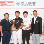 Three Bond TPGA 仰德挑戰賽最終回合 | GOLF101