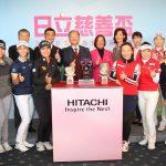 日立慈善盃女子高爾夫菁英賽記者會 | GOLF101