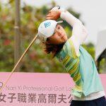 2019 南一女子職業高爾夫公開賽首回合 | GOLF101