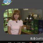 Golf101特邀球星專訪》歐巡名將Colin Montgomerie
