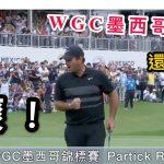 週報》WGC墨西哥錦標賽 Partick Reed不畏風波奪冠