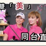 週報》高球美女雙直播/TPGA球員體適能教室