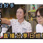 週報》TLPGA 8新人獲會員資格 / 姚宣榆直播分享旅日點滴
