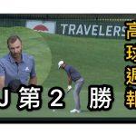 週報》Dustin Johnson連13賽季勝 / 謝錦昇直播首秀