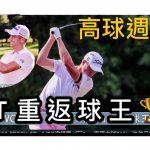 週報》WGC系列賽JT重返球王/LPGA復賽續航錦標賽