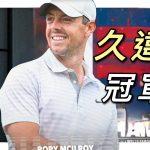 週報》小麥重返美巡冠軍之路/TPGA肇禧登峰仰德公開賽 李玠柏職業首冠