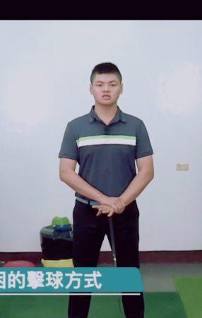 週報》PING量身訂製合用球桿/徐薇淩專訪