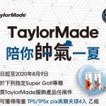 TaylorMade服飾系列陪你帥氣一夏 | GOLF101