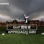 Garmin G80體驗活動   GOLF101