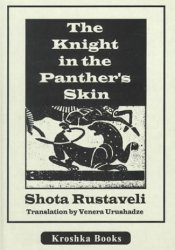 The Knight in the Panther's Skin Pdf Book