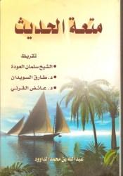 متعة الحديث - الجزء الأول Pdf Book