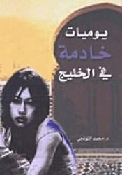 يوميات خادمة في الخليج Pdf Book