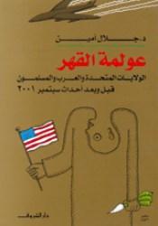 عولمة القهر: الولايات المتحدة والعرب والمسلمون قبل وبعد أحداث سبتمبر 2001 Pdf Book