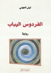 الفردوس اليباب Pdf Book