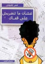 عشان ما تنضربش على قفاك .. !! Pdf Book