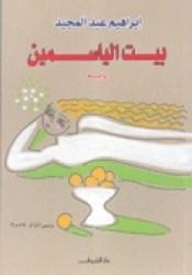 بيت الياسمين Pdf Book