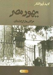يهود مصر: من الازدهار إلى الشتات Pdf Book